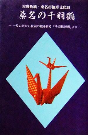 桑名の千羽鶴 一枚の紙から数羽の鶴を折る「千羽鶴折形」より 古典折紙・桑名市無形文化財