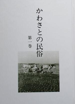 かわさとの民俗第1巻 村史調査報告書第5集 (川里の民俗)