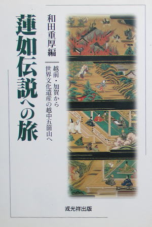 蓮如伝説への旅 越前・加賀から世界文化遺産の越中五箇山へ