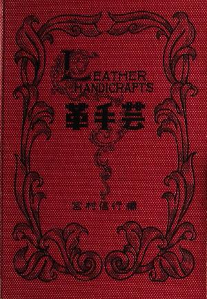 革手芸 LEATHER HANDCRAFTS