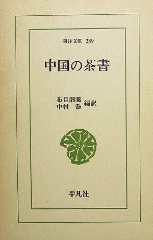 中国の茶書 東洋文庫289
