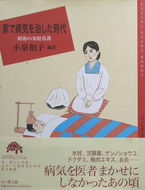 家で病気を治した時代 昭和の家庭看護