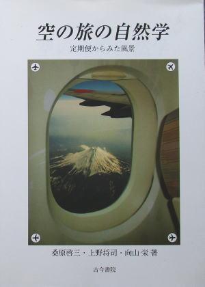 空の旅の自然学 定期便からみた風景
