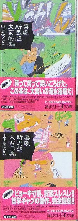 喜劇新思想大系(上・下)鶴のアタマの巻、亀のシッポの巻