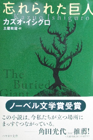 アイテムポストで買える「忘れられた巨人 The Buried Giant」の画像です。価格は600円になります。